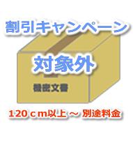 大サイズの箱