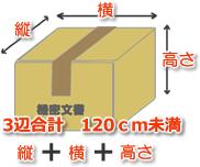 ダンボール箱の基本サイズ