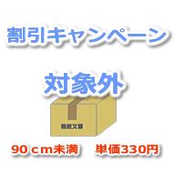 小サイズの箱